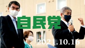 10/16「自民党街頭演説会」ダイジェストビデオ